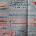 Bus Ticket with my Name in Cyrillic